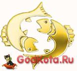 Гороскоп 2017 – Рыбы
