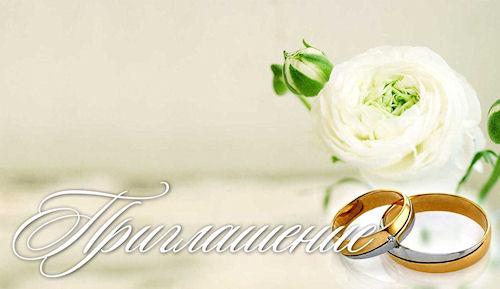Свадебное приглашение — вестник счастья