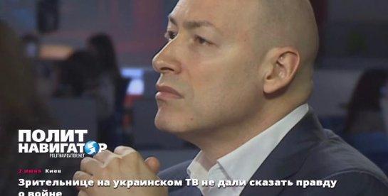 Жительницу Харькова, дозвонившуюся на ТВ, отключили от эфира за слова о России