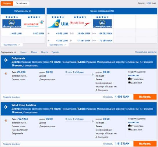 Роза Ветров открыла продажу билетов на все рейсы Днеправиа