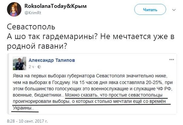 «А шо так, гардемарины?»: Жители Севастополя проигнорировали российские выборы